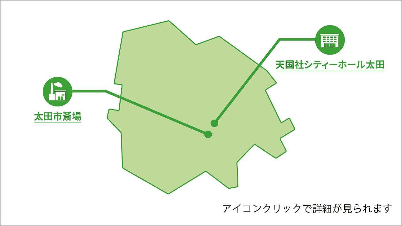 太田 市 斎場