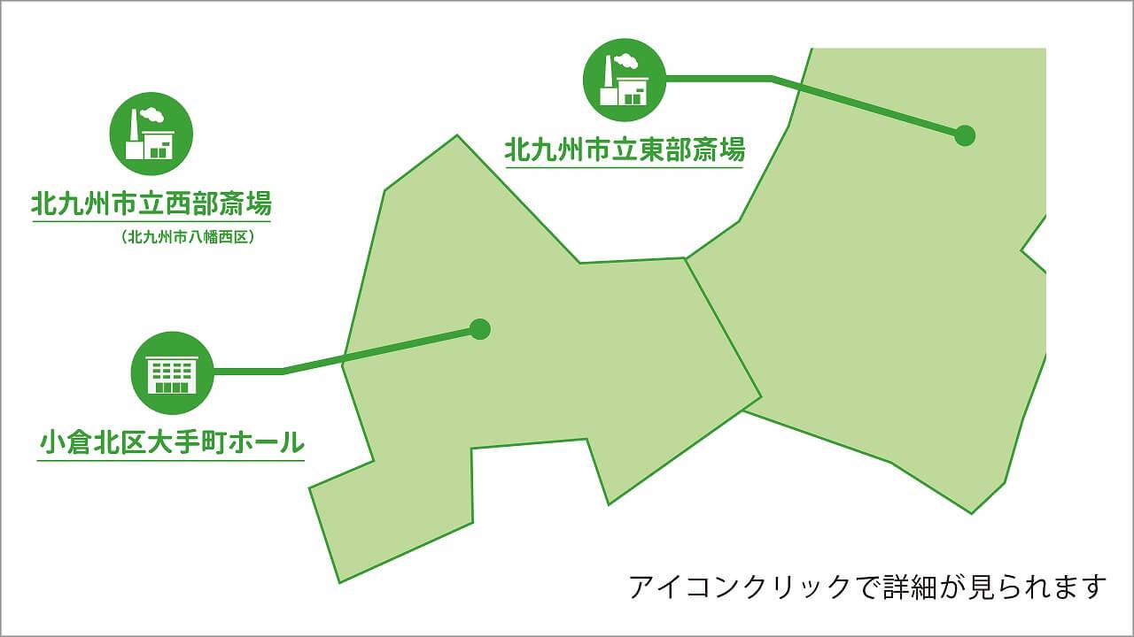福岡県北九州市小倉北区でお葬式をあげる方法~葬儀場一覧と費用相場も ...