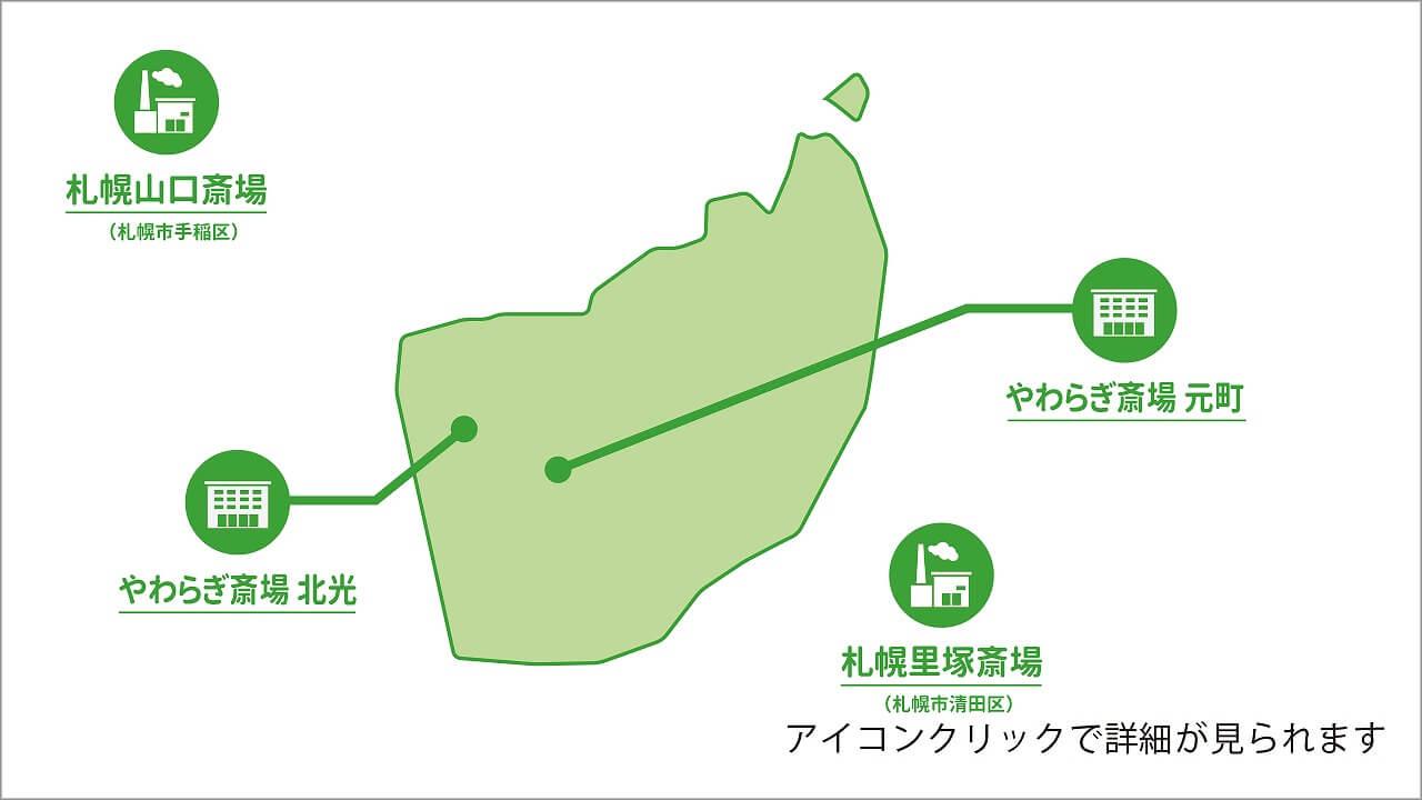 札幌市東区にある葬儀場・火葬場の位置を記した地図