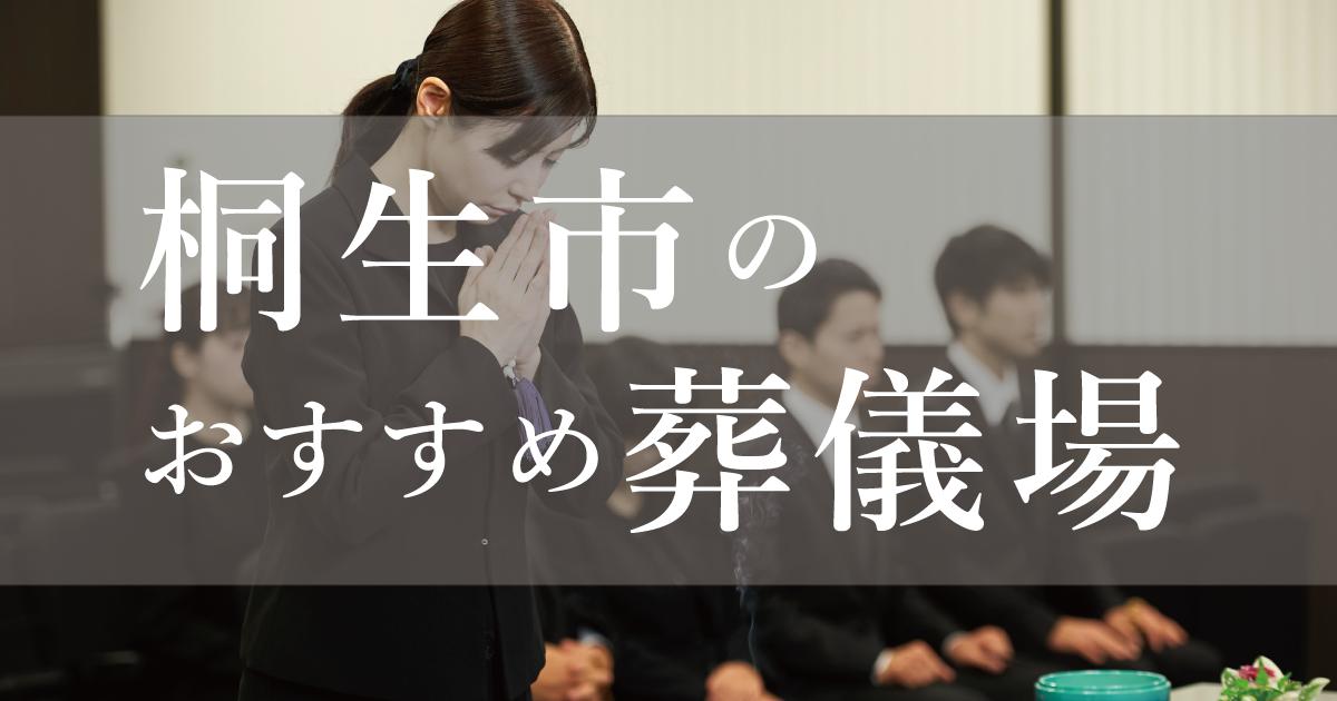群馬県桐生市でのおすすめの葬儀場紹介のイメージ
