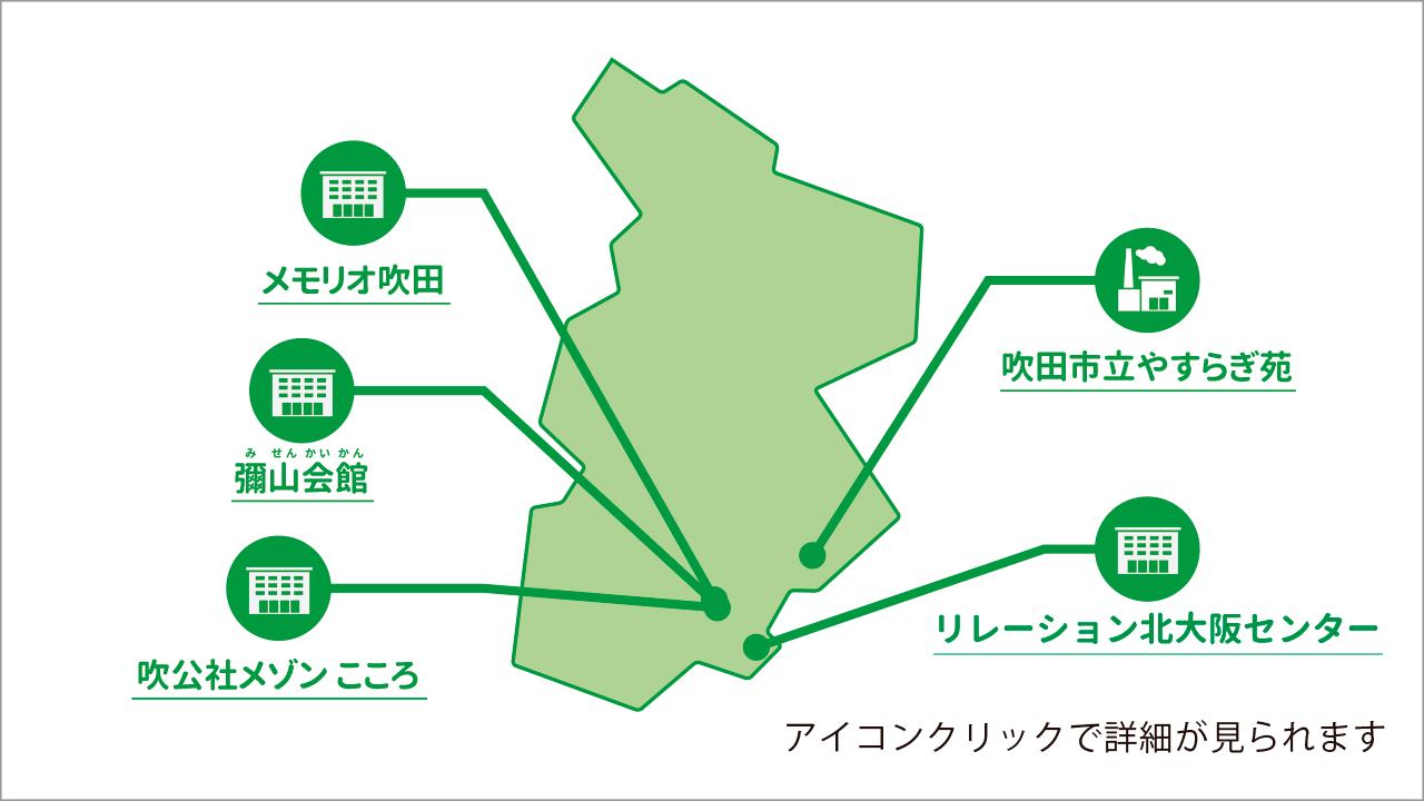 大阪府吹田市の葬儀場・火葬場の場所を示した地図