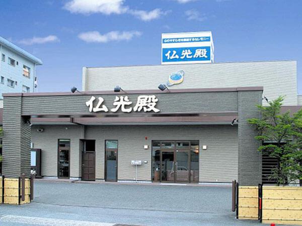 (株)栄光堂セレモニーユニオンが運営する東大阪仏光殿の外観