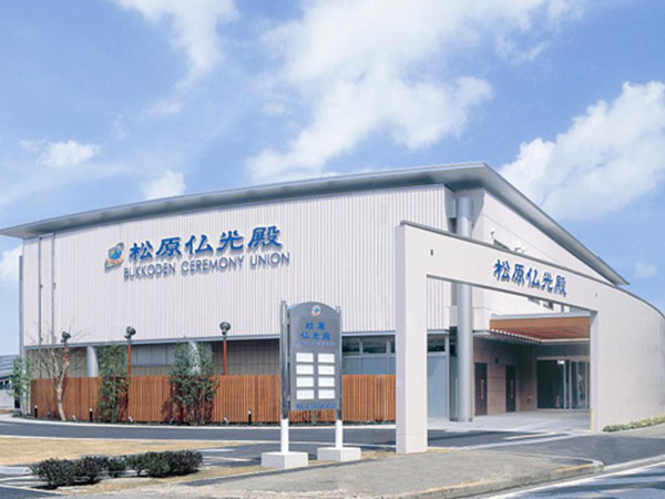 (株)栄光堂セレモニーユニオンが運営する松原仏光殿の外観