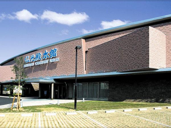 (株)栄光堂セレモニーユニオンが運営する仏光殿本館の外観