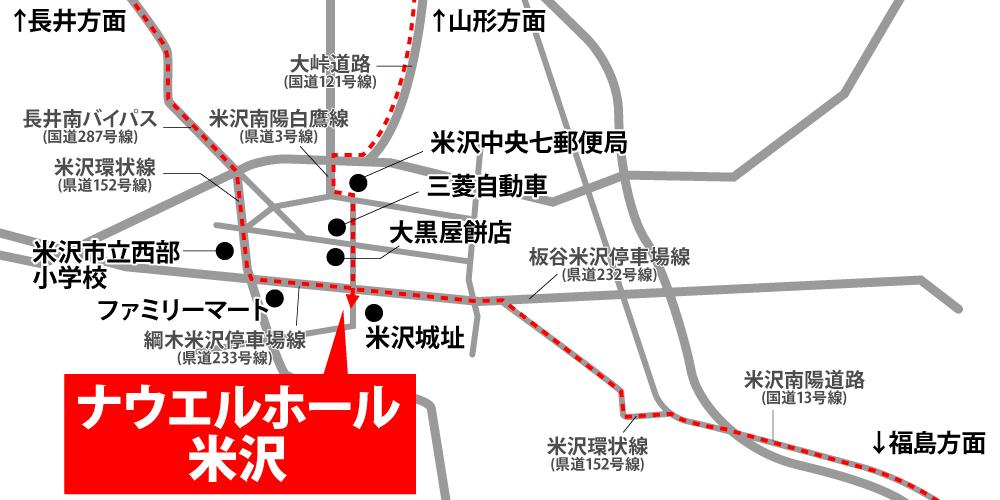ナウエルホール米沢への車での行き方・アクセスを記した地図