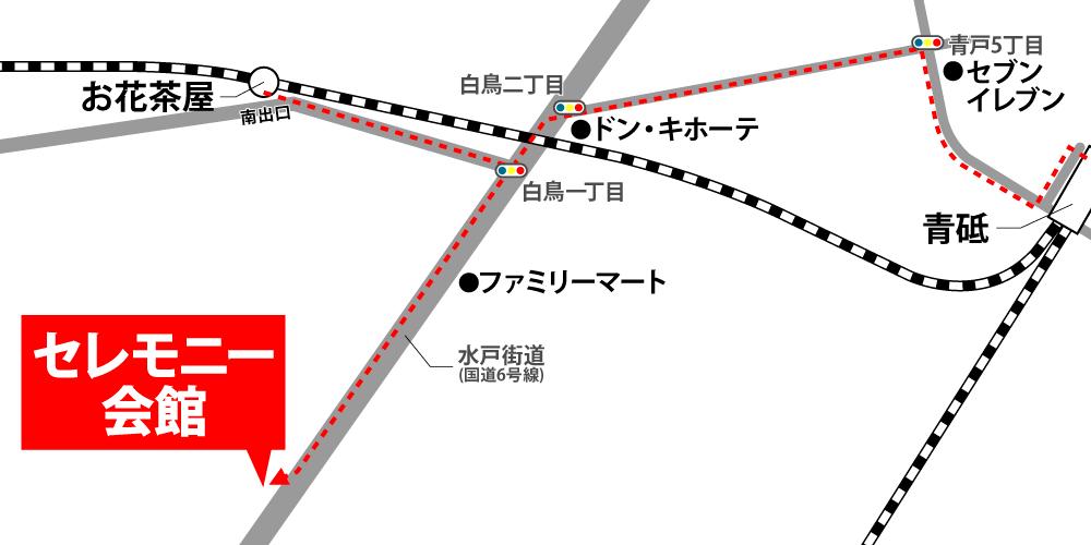 セレモニー会館への徒歩・バスでの行き方・アクセスを記した地図