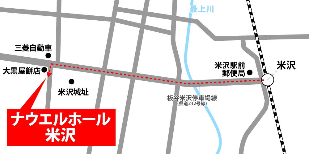 ナウエルホール米沢への徒歩・バスでの行き方・アクセスを記した地図