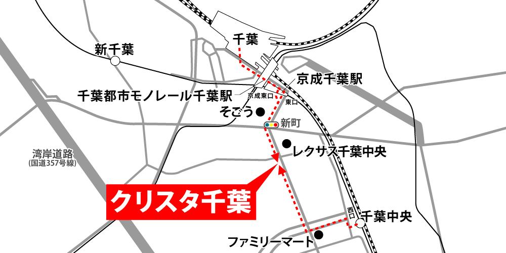 クリスタ千葉への徒歩・バスでの行き方・アクセスを記した地図