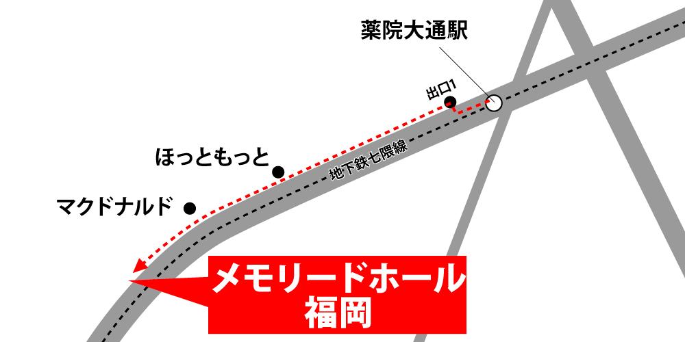 メモリードホール福岡への徒歩・バスでの行き方・アクセスを記した地図