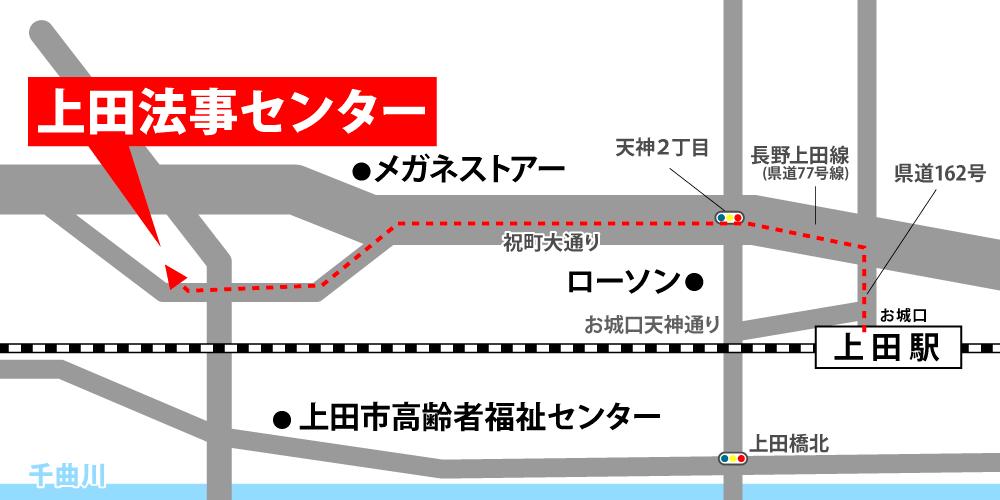 上田法事センターへの徒歩・バスでの行き方・アクセスを記した地図