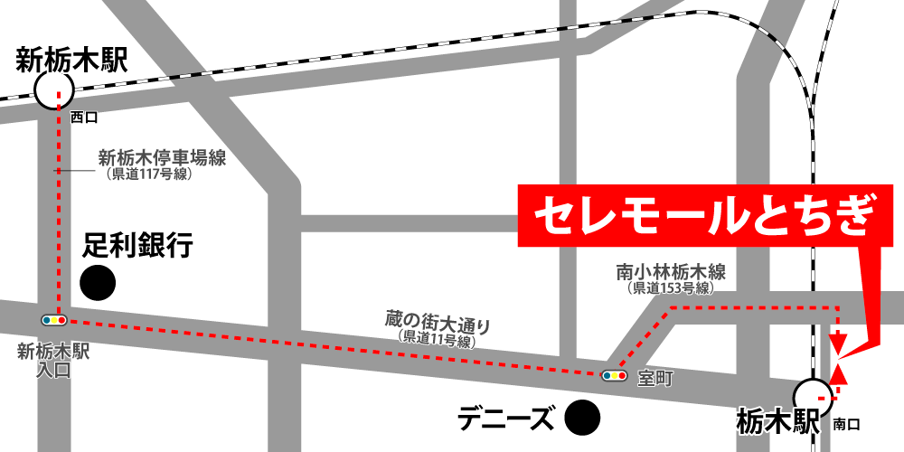 セレモールとちぎへの徒歩・バスでの行き方・アクセスを記した地図