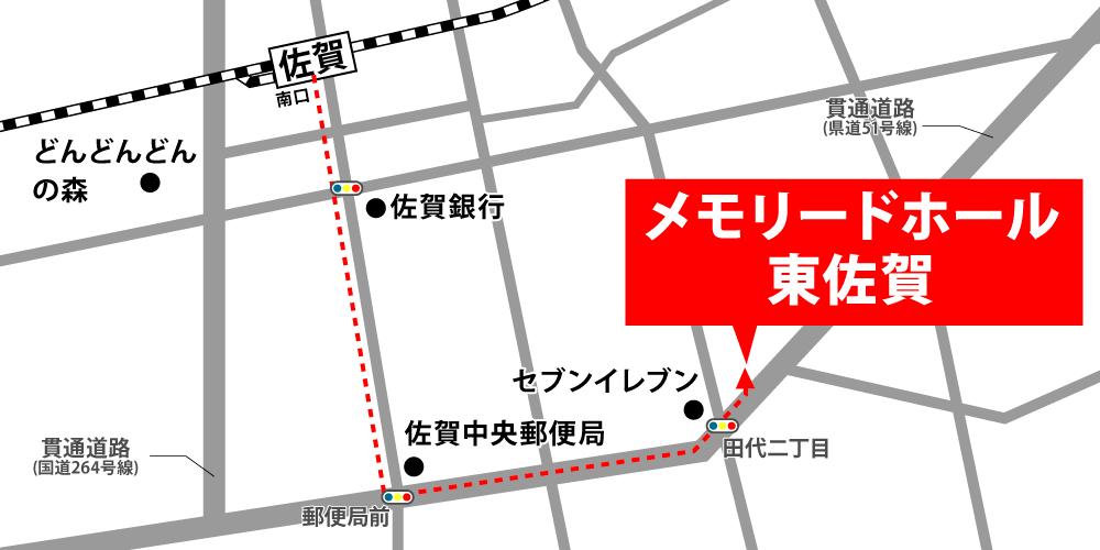 メモリードホール東佐賀への徒歩・バスでの行き方・アクセスを記した地図