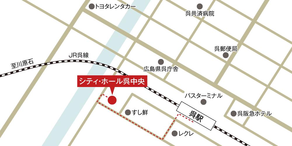 シティホール呉中央への徒歩・バスでの行き方・アクセスを記した地図