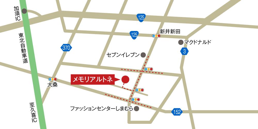 メモリアルトネへの車での行き方・アクセスを記した地図