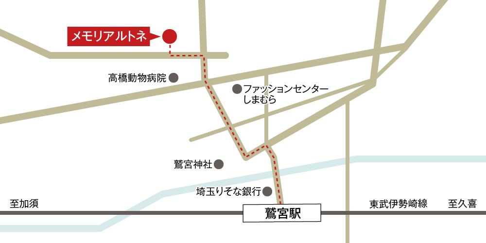 メモリアルトネへの徒歩・バスでの行き方・アクセスを記した地図