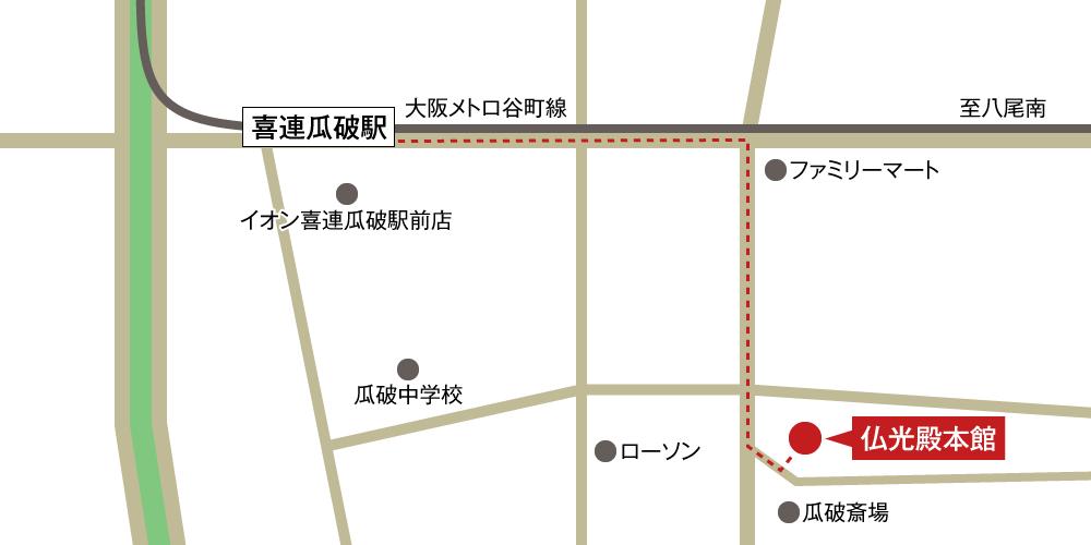 仏光殿 本館への徒歩・バスでの行き方・アクセスを記した地図
