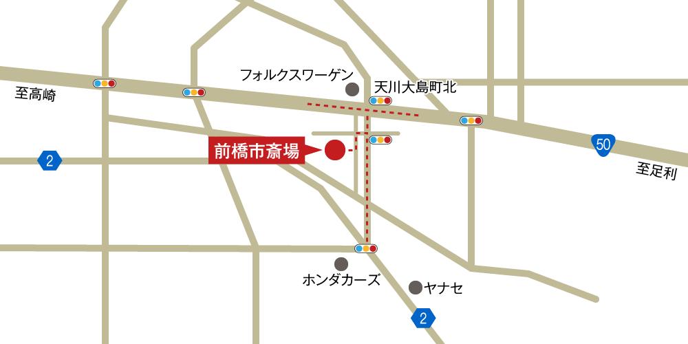 前橋市斎場への車での行き方・アクセスを記した地図