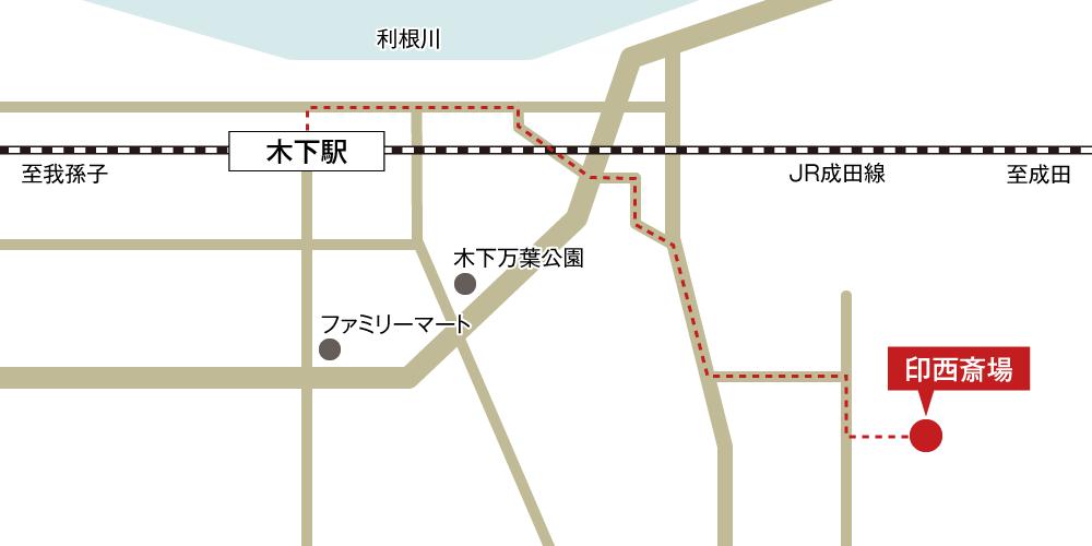 印西斎場への徒歩・バスでの行き方・アクセスを記した地図
