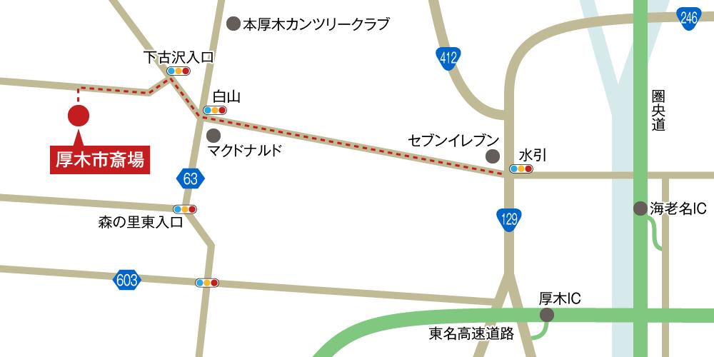 厚木市斎場への車での行き方・アクセスを記した地図