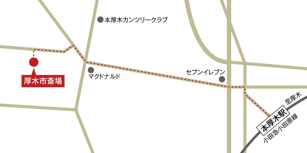 厚木市斎場への徒歩・バスでの行き方・アクセスを記した地図