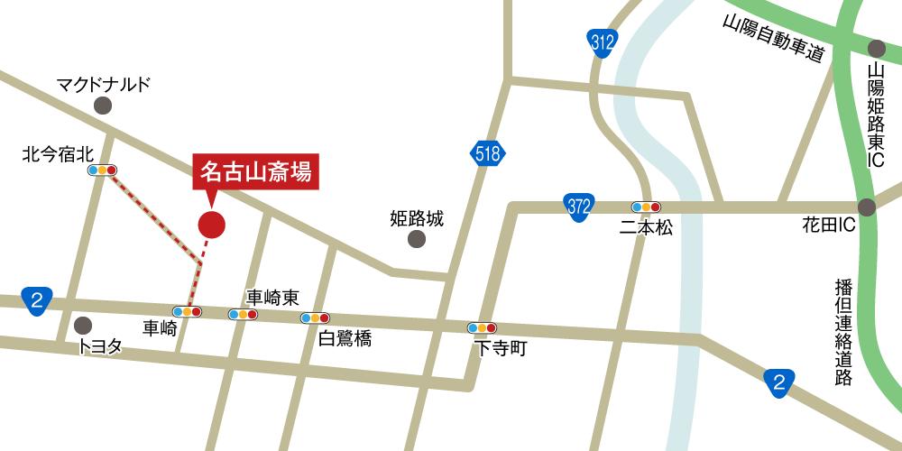 名古山斎場への車での行き方・アクセスを記した地図