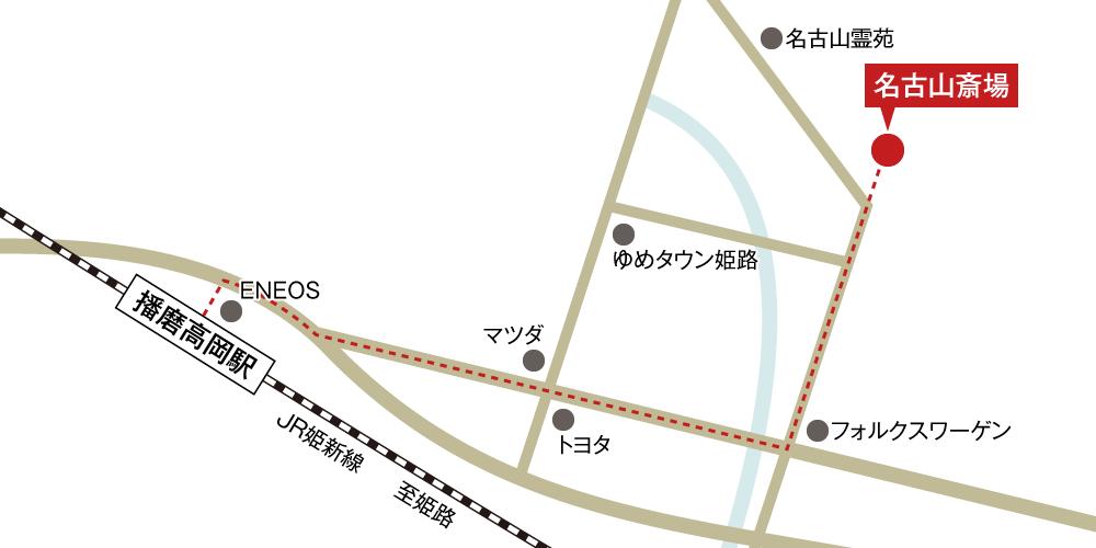 名古山斎場への徒歩・バスでの行き方・アクセスを記した地図