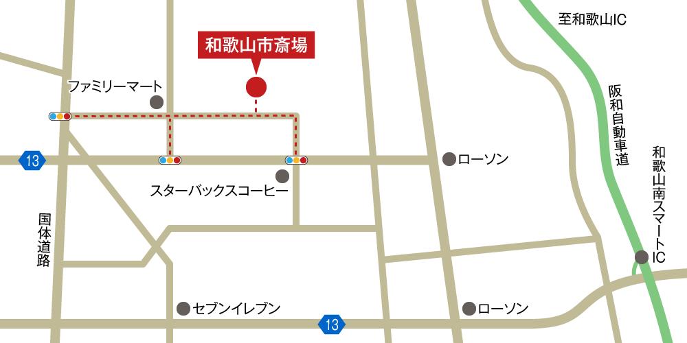 和歌山市斎場への車での行き方・アクセスを記した地図