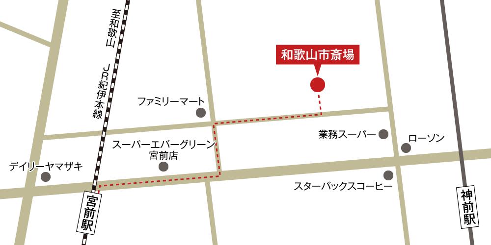 和歌山市斎場への徒歩・バスでの行き方・アクセスを記した地図