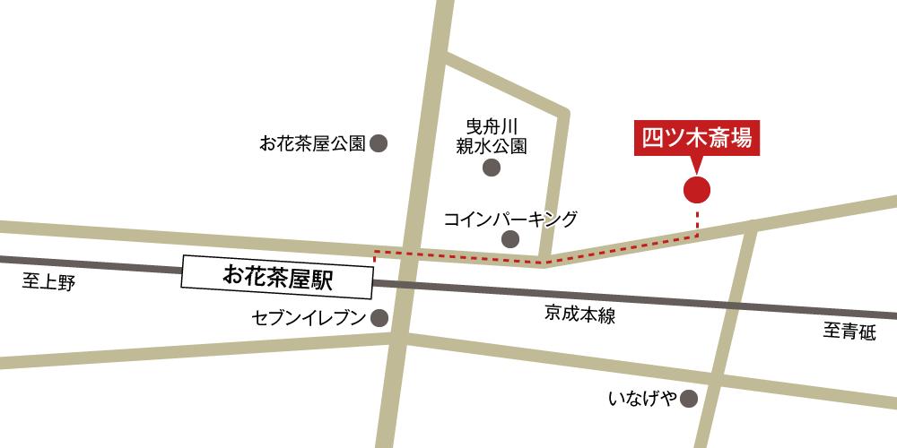 四ツ木斎場への徒歩・バスでの行き方・アクセスを記した地図
