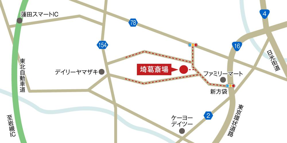 埼葛斎場への車での行き方・アクセスを記した地図