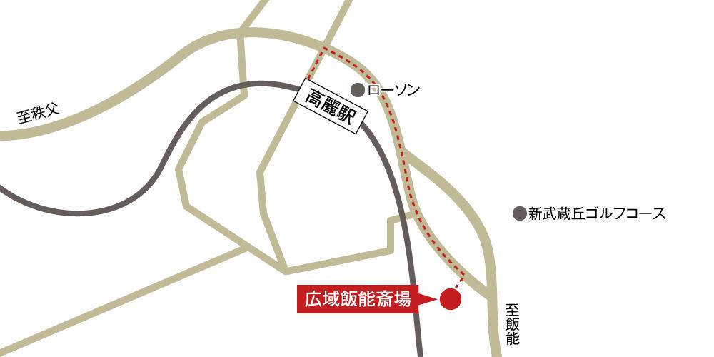 広域飯能斎場への徒歩・バスでの行き方・アクセスを記した地図