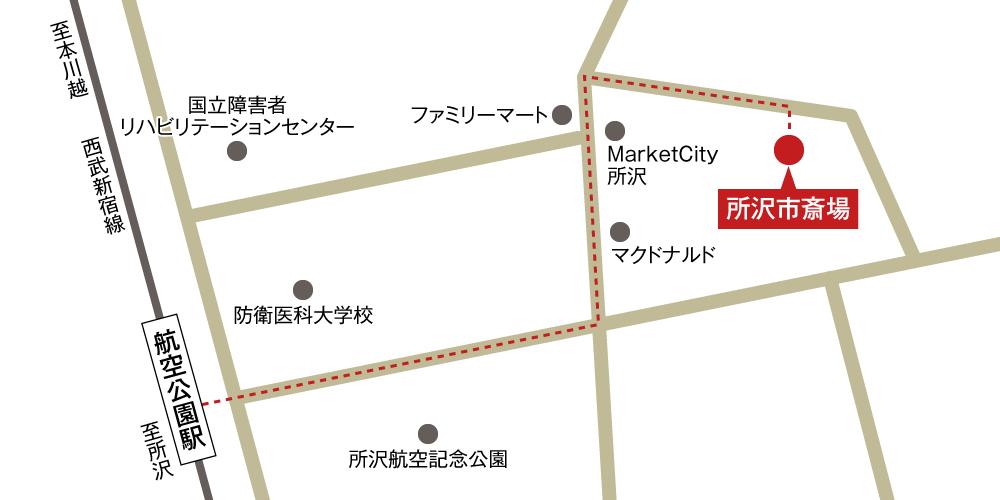 所沢市斎場への徒歩・バスでの行き方・アクセスを記した地図