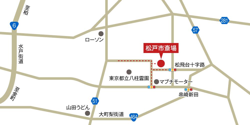 松戸市斎場への車での行き方・アクセスを記した地図