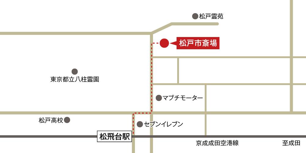 松戸市斎場への徒歩・バスでの行き方・アクセスを記した地図