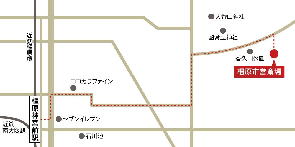 橿原市営斎場への徒歩・バスでの行き方・アクセスを記した地図