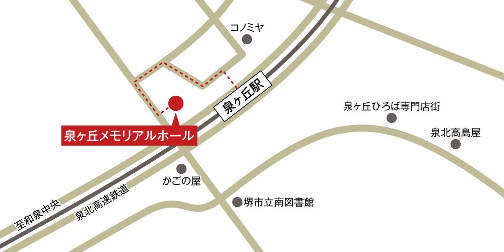 泉ヶ丘メモリアルホールへの徒歩・バスでの行き方・アクセスを記した地図