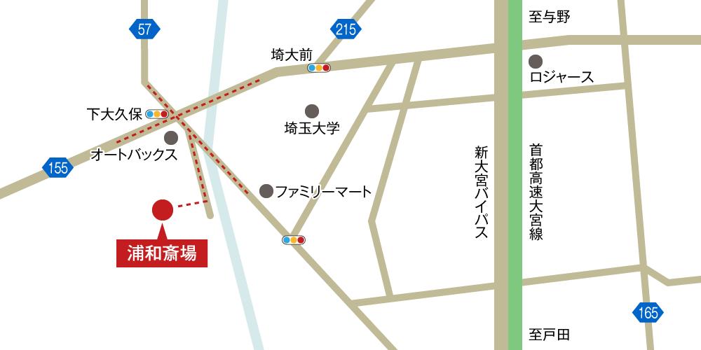 浦和斎場への車での行き方・アクセスを記した地図
