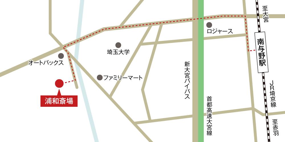 浦和斎場への徒歩・バスでの行き方・アクセスを記した地図