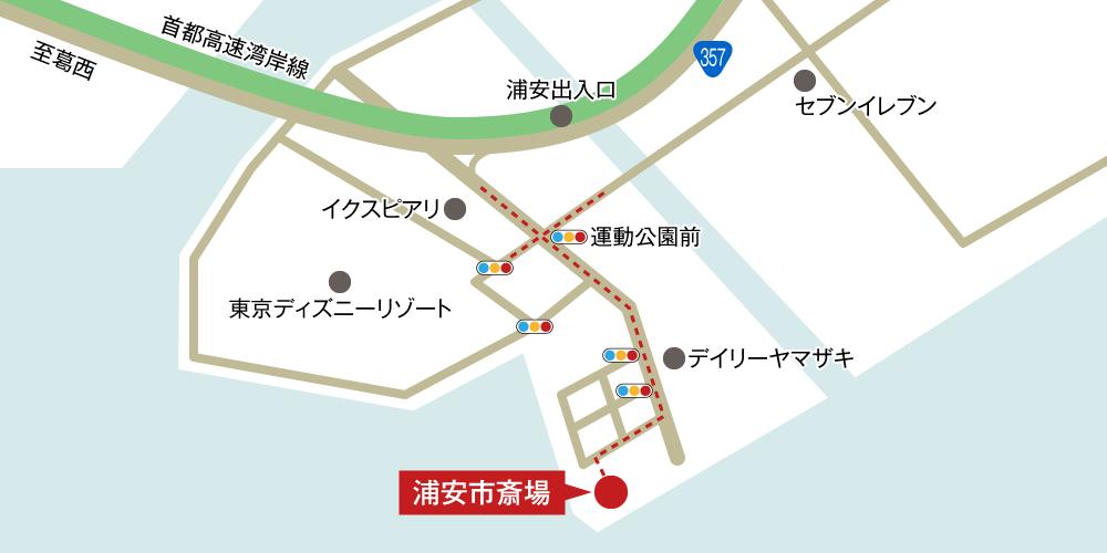 浦安市斎場への車での行き方・アクセスを記した地図
