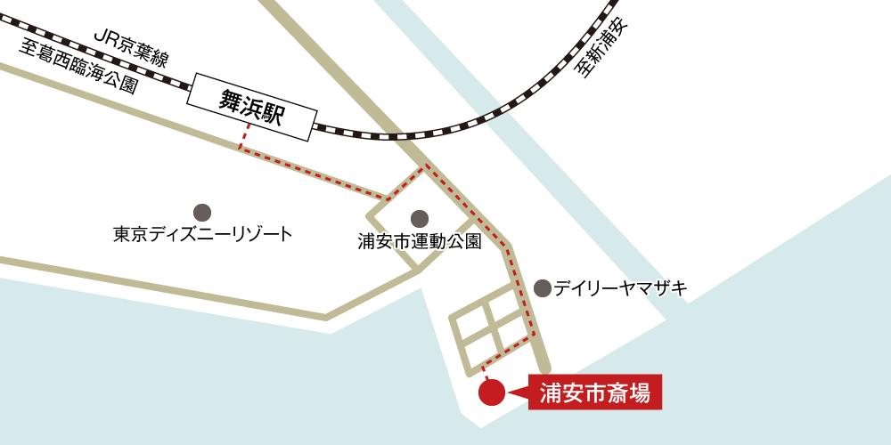 浦安市斎場への徒歩・バスでの行き方・アクセスを記した地図