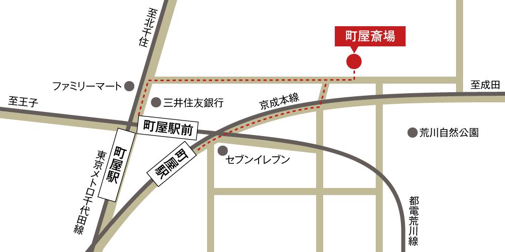 町屋斎場への徒歩・バスでの行き方・アクセスを記した地図