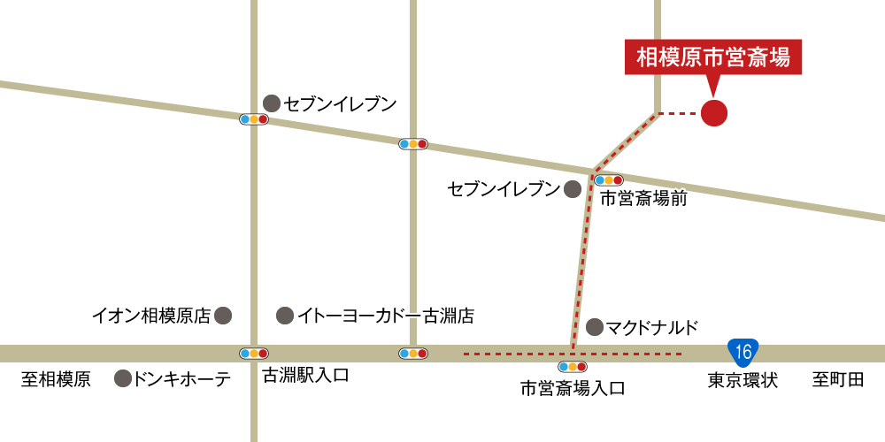 相模原市営斎場への車での行き方・アクセスを記した地図