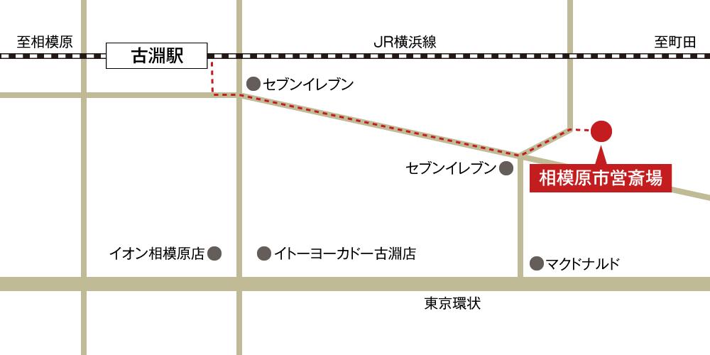 相模原市営斎場への徒歩・バスでの行き方・アクセスを記した地図