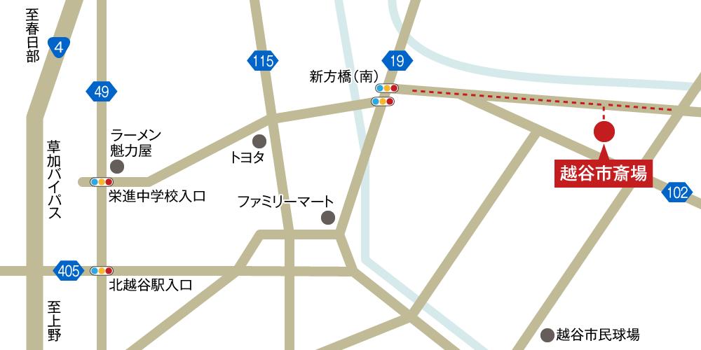 越谷市斎場への車での行き方・アクセスを記した地図