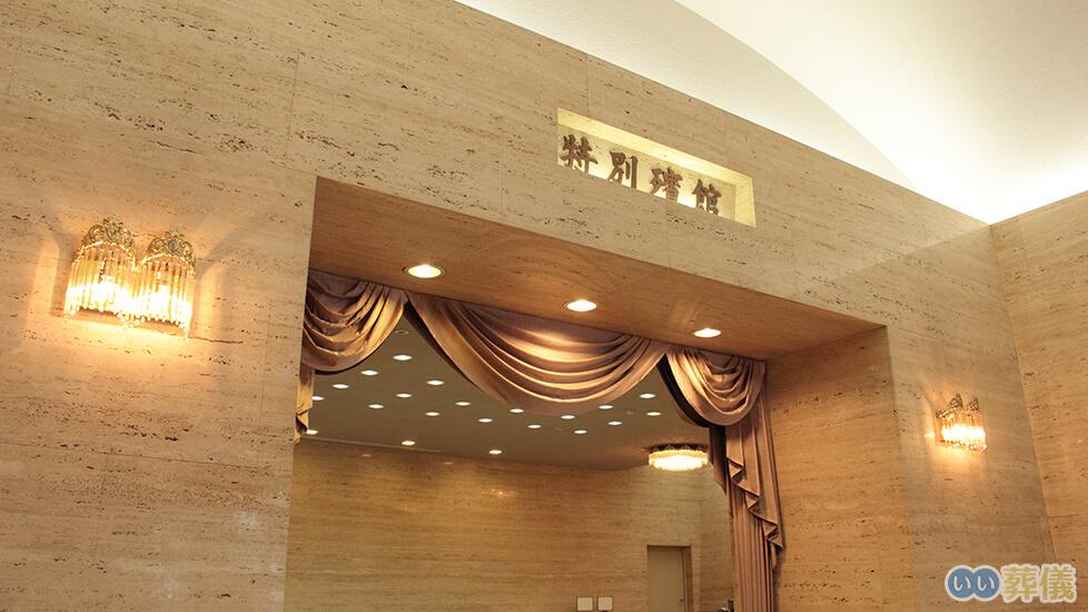 町屋斎場の特別賓館の写真。個室で拾骨を行うことができる