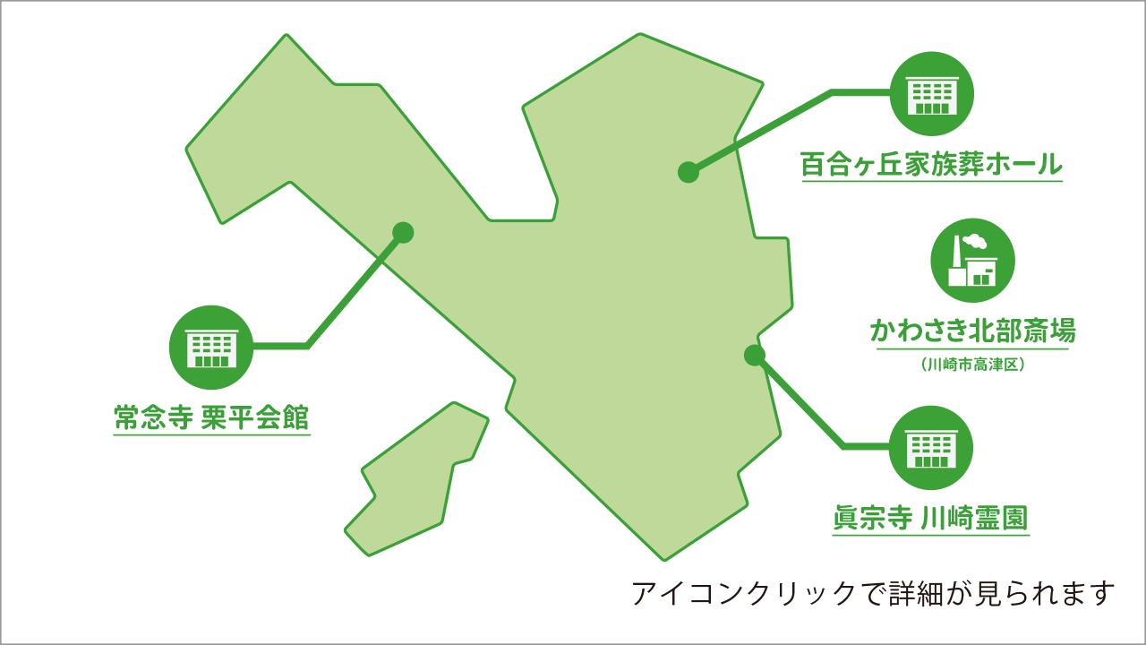 川崎市麻生区の葬儀場・火葬場を記した地図画像