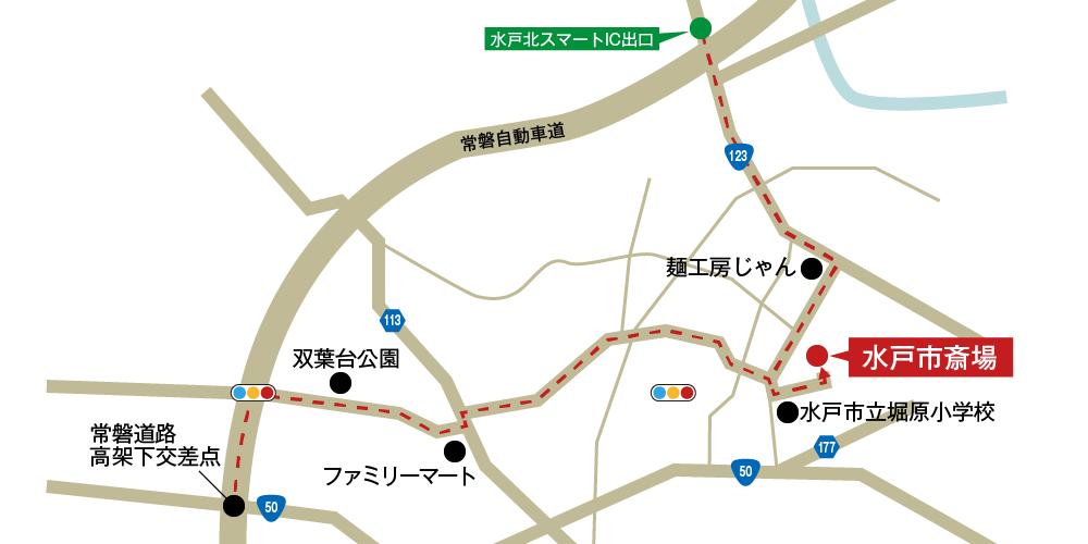 水戸市斎場への車での行き方・アクセスを記した地図