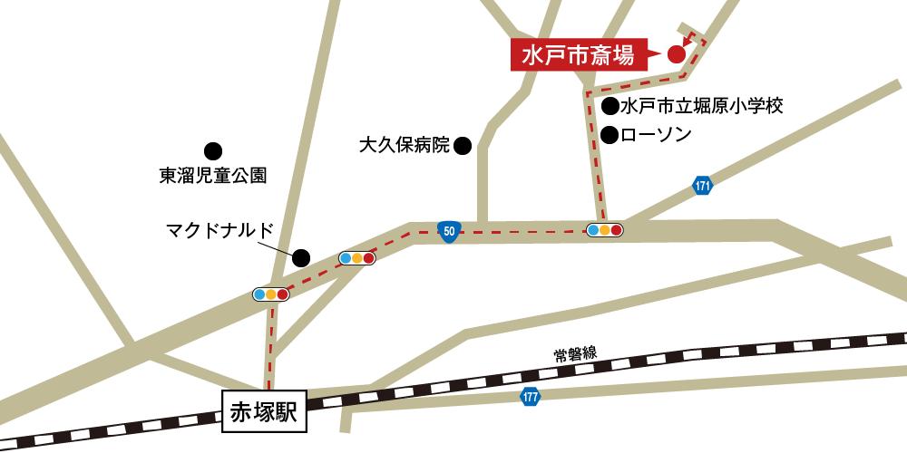 水戸市斎場への徒歩・バスでの行き方・アクセスを記した地図