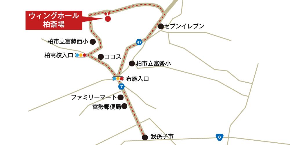 ウィングホール柏斎場への車での行き方・アクセスを記した地図