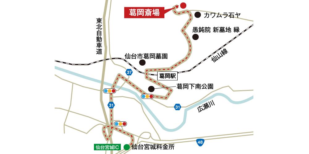 葛岡斎場への車での行き方・アクセスを記した地図